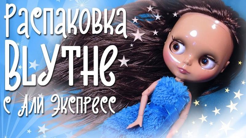 Блайз с алиэкспресс Распаковка посылки кукла Blythe обзор