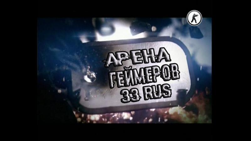 Дискотека на Паблике Арена Геймеров 33RUS