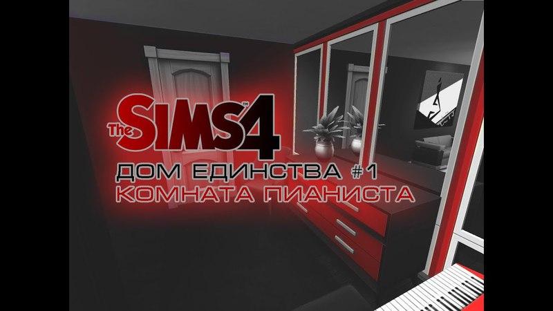The Sims 4 Дом Единства/Комната пианиста/Эстафетный дом