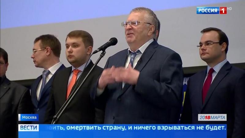 Россия 24 - Вести в 14:00 от 16.03.18