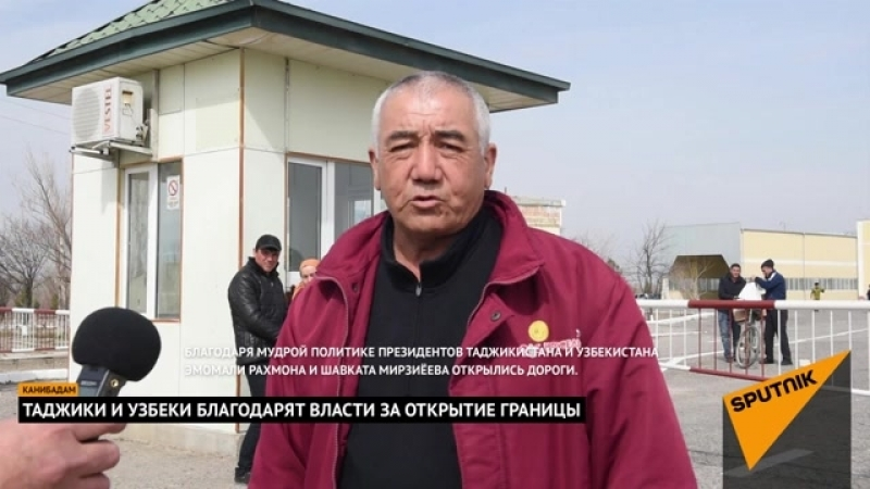 Благодарим наших президентов узбекиитаджики радыоткрытию границы
