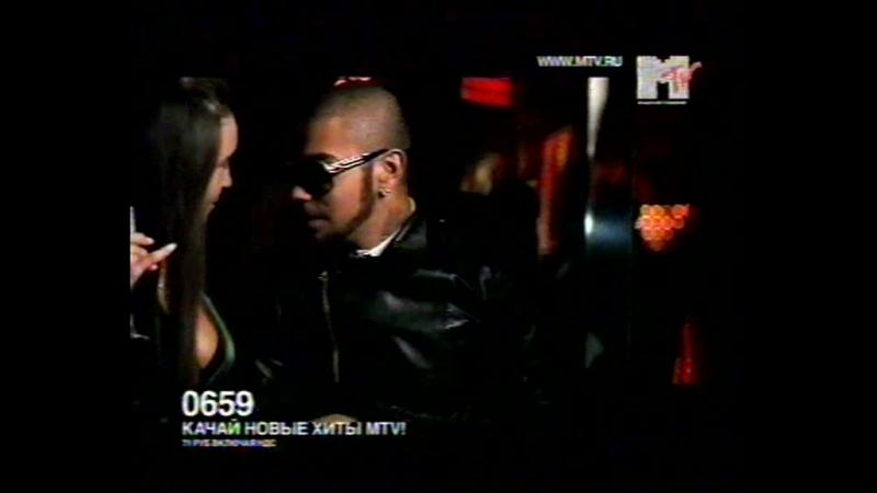 Тимати - Не сходи с ума [2006] (MTV, 2008)