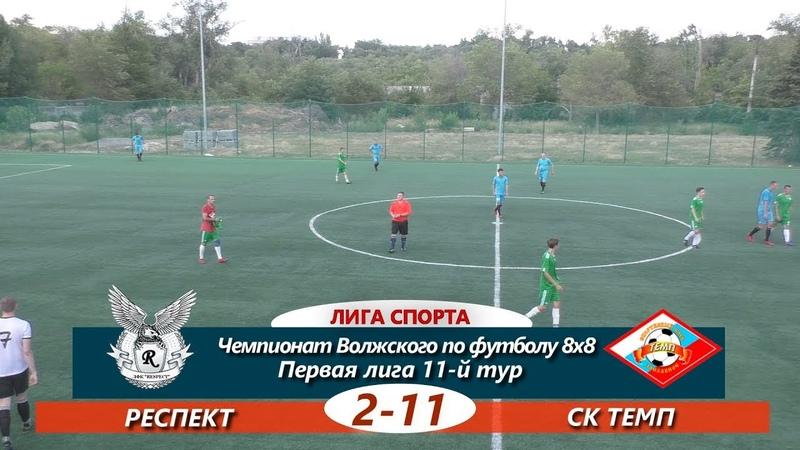 Первая лига 11-й тур. Респект-СК Темп 2-11 ОБЗОР
