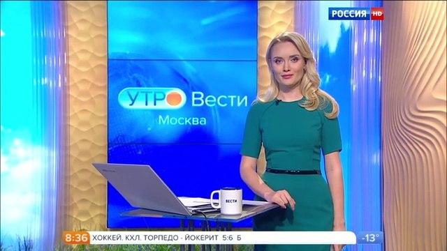 Вести-Москва • Вести-Москва. Эфир от 26.01.2016 (08:30)