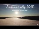 Ski-camp 2018 Лыжный сбор в Зеленом мысу на Январские празники
