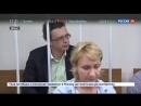 Россия 24 - Прокурор запросил для экс-главы СБ СКР Михаила Максименко 15 лет - Россия 24