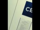 Наш офис CBF