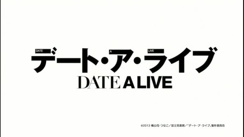 デート・ア・ライブ | Date A Live | Рандеву с жизнью Se1 OP