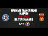 Прямые трансляции матчей ФК