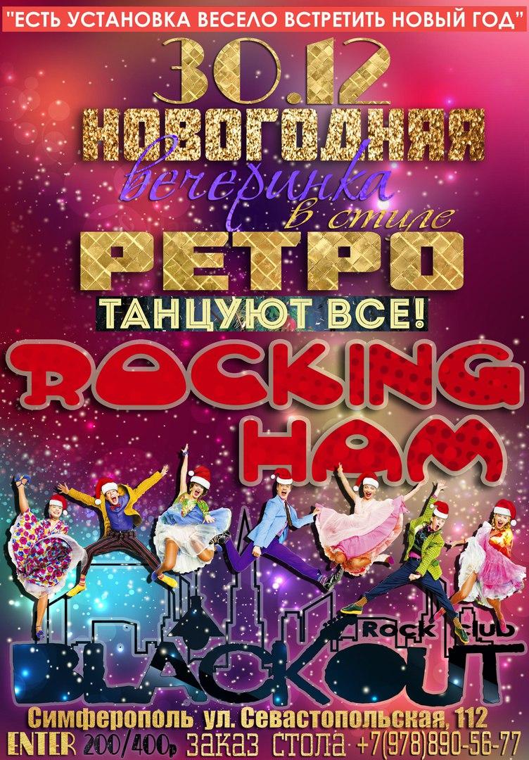 30.12 Rockin Ham в клубе BlackOut!