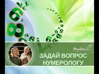ЗАДАЙ ВОПРОС НУМЕРОЛОГУ 26.05