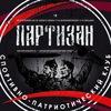 """СПК """"Партизан"""" (Барнаул)"""