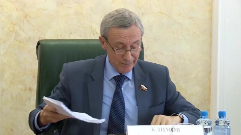 Выступление А. Климова на заседании Временной комиссии Совета Федерации по защите государственного суверенитета