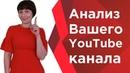 Анализ YouTube канала. Как проводится аудит канала Ютуб? Пошаговая инструкция