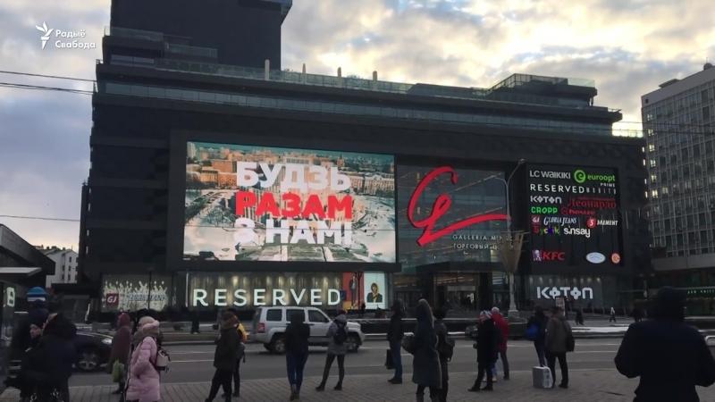 Сьвята незалежанасьці на вялікім экране ў цэнтры Менску