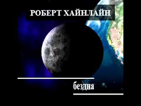 Роберт Хайнлайн Бездна аудиокнига