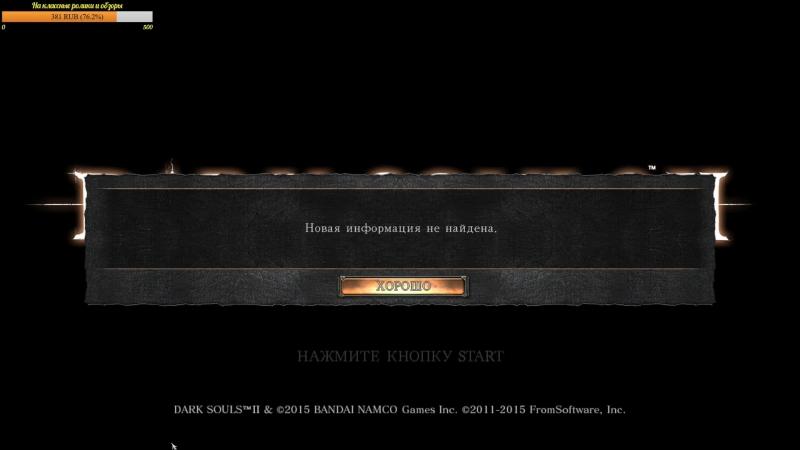 Пройти игру 1-м уровнем 2 (Dark Souls II Scholar of the First Sin)