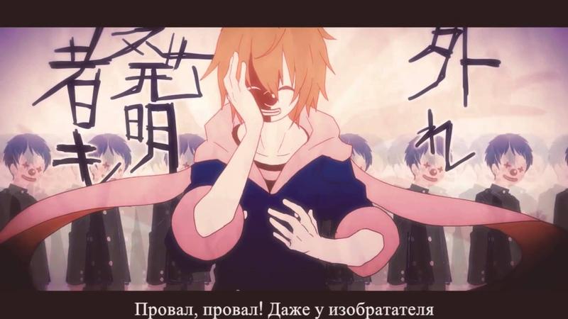 Kagamine Rin Undead Enemy rus sub