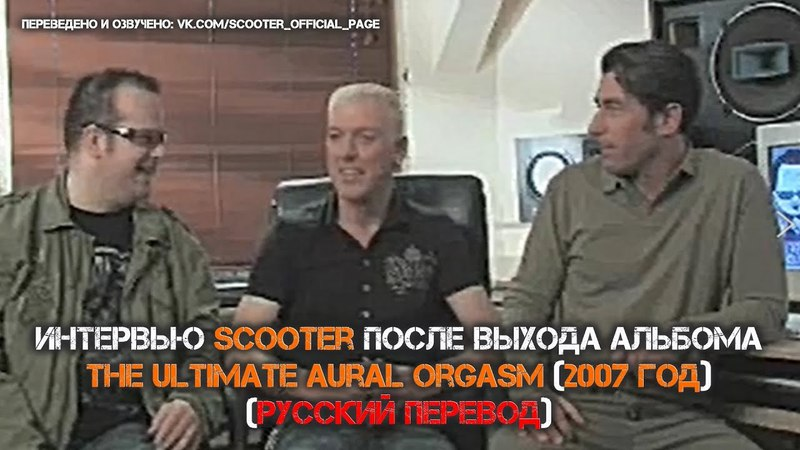 [ИНТЕРВЬЮ НА РУССКОМ 5] Scooter - Band Interview English The Ultimate Aural Orgasm