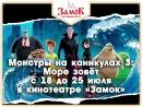 Монстры на каникулах 3 Море зовёт в кинотеатре тцЗамок