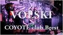 VOLSKI Ty pomniš Coyote club Берасьце 28 04 2018