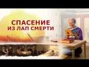 Фильм о христианах | Бог дал мне второй шанс на жизнь «Спасение из лап смерти» Русская озвучка