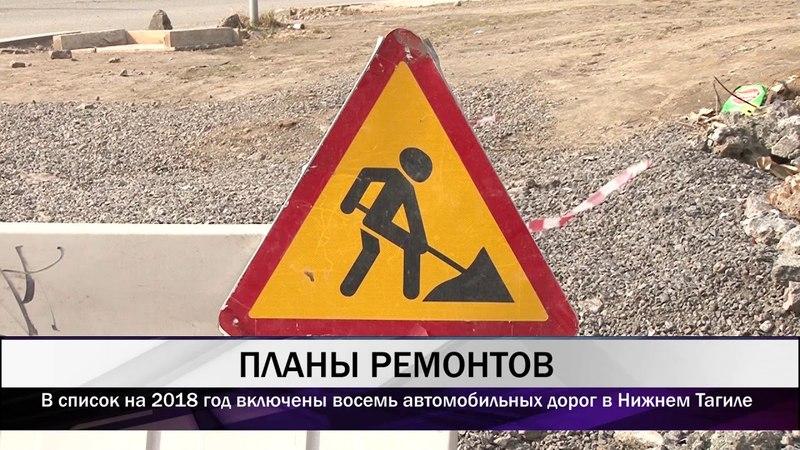 В Нижнем Тагиле отремонтируют 8 автомобильных дорог