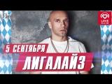Лигалайз 5 сентября в Максимилианс Челябинск