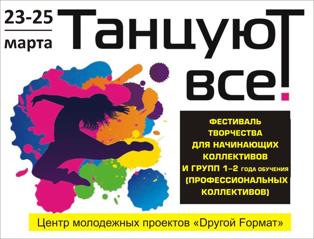 Афиша Барнаул МАРТА2019 DANCE LIFE