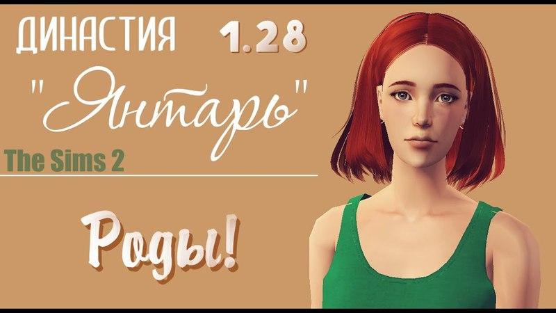 The Sims 2 / династия Янтарь / 1.28 роды