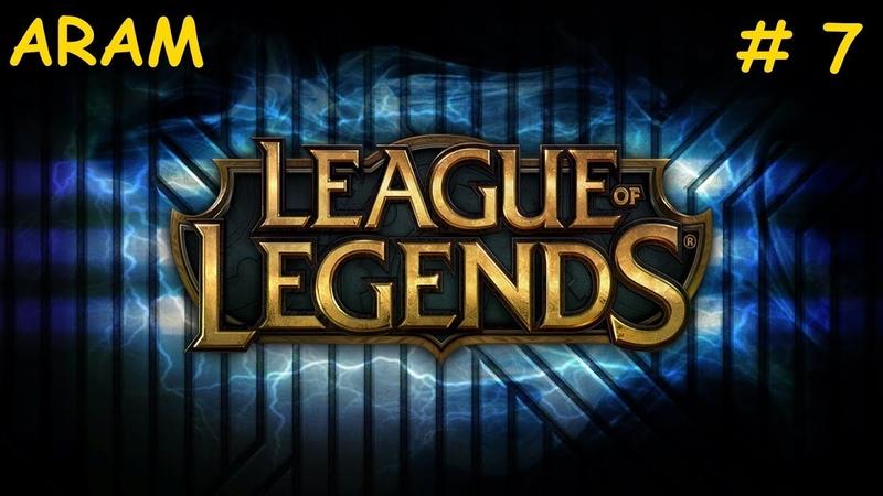 League of Legends Просто LoL ARAM 7