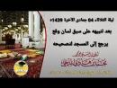 بعد تنبيهه على سبق لسان وقع من شيخنا د. محمد بن هادي المدخلي يرجع إلى المسجد لتص