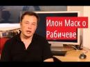 Илон Маск о Рабичеве
