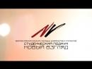 Всероссийский конкурс дизайнеров и стилистов_ Подиум Новый взгляд