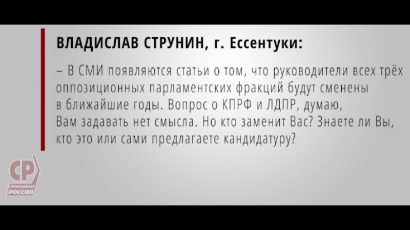 О будущем СПРАВЕДЛИВОЙ РОССИИ и о государственном конкурсе