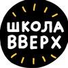 Школа «Вверх»   Развитие и профориентация   Омск
