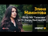 Элина Мамонтова - Обзор ЖК
