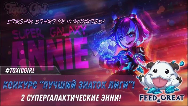 Конкурс Лучший знаток Лиги Легенд и тематические кастомки!