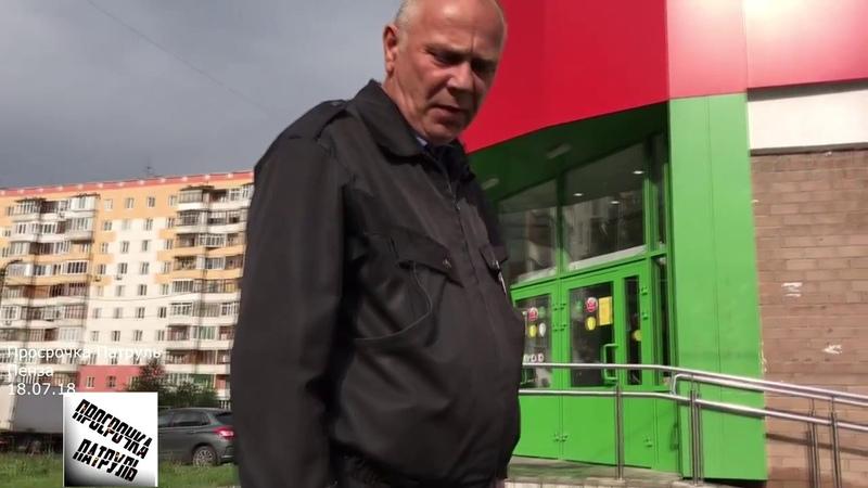 Охранник бьет детей и крадет личные вещи / Бесплатно ем в магазине / Просрочка Патруль | Пенза
