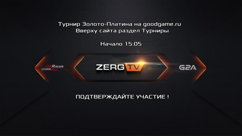 Live ★ ZERGTV | Комментатор по StarCraft 2 Quake ★