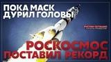 Пока Маск дурил головы, Роскосмос поставил рекорд (Руслан Осташко)