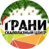 """Скалолазный центр """"Грани"""""""