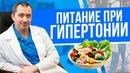 Питание но не диета при гипертонии
