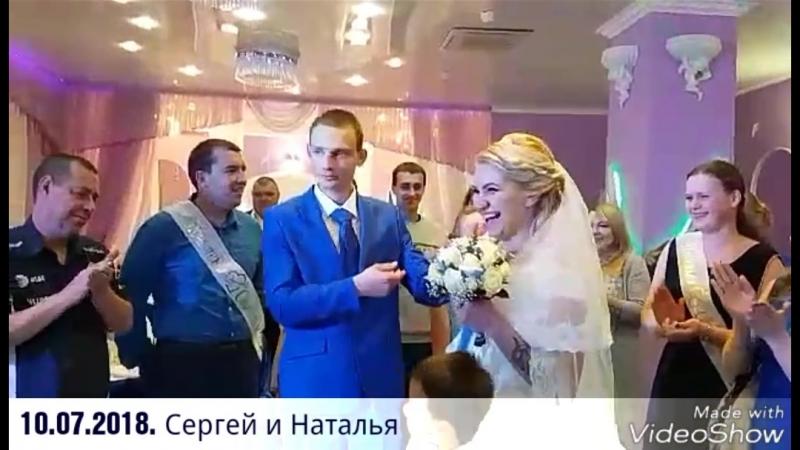10 07 2018 Лиловый зал Наталья и Сергей 🎊🎉