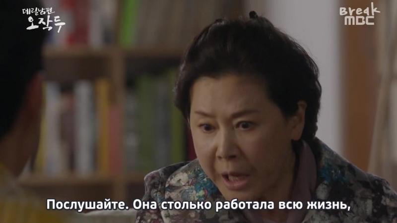[Break] Мой муж О Чжак Ду My husband Oh Jak Doo (624)