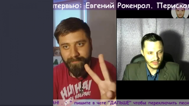 Интервью: Евгений Рокенрол. Перископеры №2. . • ° Перископеры интервью Рокенрол Перископ