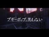 TVアニメ『ブギーポップは笑わない』 ティザーPV