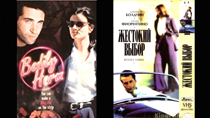 Жестокий выбор / Bodily Harm (1995) VHSRip