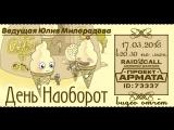 VIDEO HD ОТЧЁТ День наоборот RaidCall 73337 17.03.18