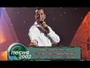 Александр Буйнов - Песня о настоящей любви (Песня года 2002 Отборочный Тур)